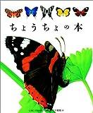 ちょうちょの本 (はじめての発見)