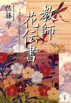教師花伝書 (教育単行本)