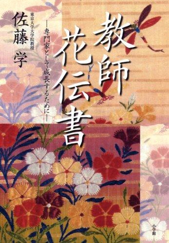 教師花伝書の詳細を見る