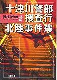 十津川警部捜査行 北陸事件簿 (双葉文庫)