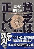 ぼくらの未来計画―貧乏は正しい! (小学館文庫)