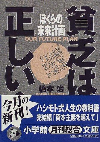 ぼくらの未来計画―貧乏は正しい! (小学館文庫)の詳細を見る