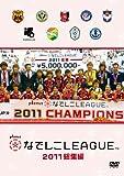 なでしこリーグ2011 総集編[DVD]