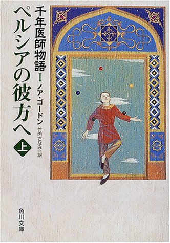 ペルシアの彼方へ〈上〉―千年医師物語1 (角川文庫)の詳細を見る