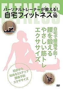 【Amazon.co.jp限定】自宅で腰痛予防! 腰を鍛えるやさしい筋トレエクササイズ [DVD]