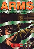 Arms (17) (少年サンデーコミックススペシャル)