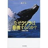 なぜクジラは座礁するのか?―「反捕鯨」の悲劇