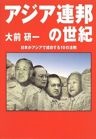 アジア連邦の世紀―日本がアジアで成功する10の法則の詳細を見る