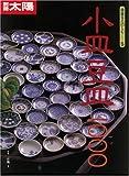 骨董をたのしむ (5) (別冊太陽) 小皿豆皿1000
