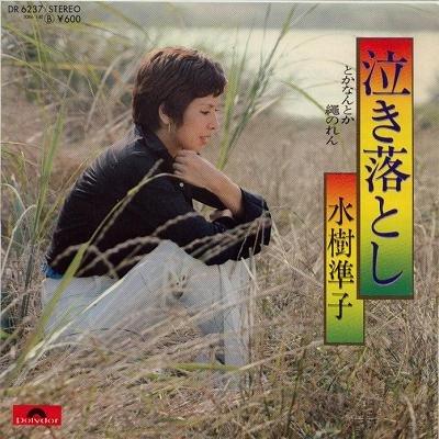泣き落とし [EPレコード 7inch]