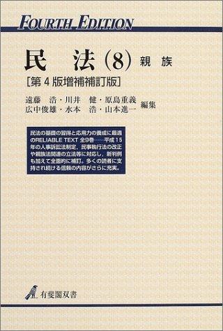 民法〈8〉親族 (有斐閣双書)