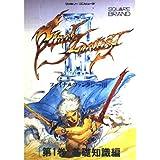 ファイナルファンタジー3〈第1巻 基礎知識編〉