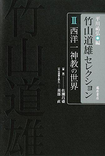 西洋一神教の世界 〔竹山道雄セレクション(全4巻) 第2巻〕の詳細を見る