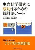 生命科学研究に成功するための統計法ノート (KS生命科学専門書)