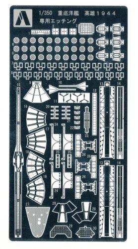 1/350 アイアンクラッド ディテールアップパーツ 重巡洋艦 高雄 (1944) 専用エッチングパーツ