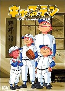 キャプテン DVD complete BOX