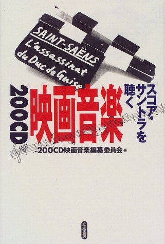 200CD 映画音楽スコア・サントラを聴くの詳細を見る