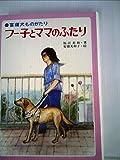 フー子とママのふたり―盲導犬ものがたり (1980年)