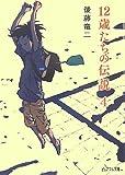 12歳たちの伝説〈4〉 (ピュアフル文庫)