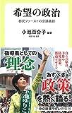 希望の政治 - 都民ファーストの会講義録 (中公新書ラクレ)