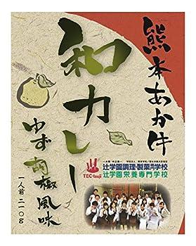 TEC-tsuji 熊本あか牛和カレーゆず胡椒風味 210g