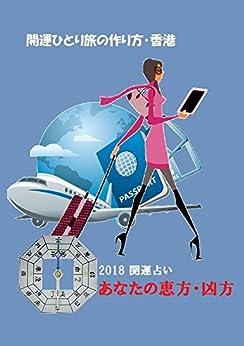 [七戸純子]の開運旅の作り方・香港: あなたの恵方2018 いい気を貰いに開運旅♪ あなたの恵方・開運旅