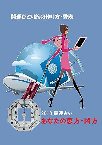 開運旅の作り方・香港: あなたの恵方2018 いい気を貰いに開運旅♪ あなたの恵方・開運旅