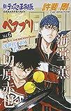 ペアプリ Vol.6 新テニスの王子様 公式キャラクターガイド (ジャンプコミックス)