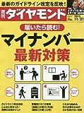 週刊ダイヤモンド 2015年 11/21 号 [雑誌]