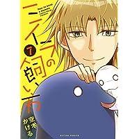 ミイラの飼い方 コミック 1-7巻セット