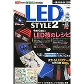 VIP STYLE (ビップ スタイル) 増刊 LED STYLE (エルイーディー スタイル) 2010年 11月号 [雑誌]