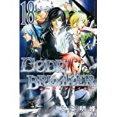 C0DE:BREAKER(18) (講談社コミックス)