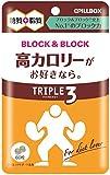 ピルボックスジャパン ブロック&ブロック トリプル3 60粒
