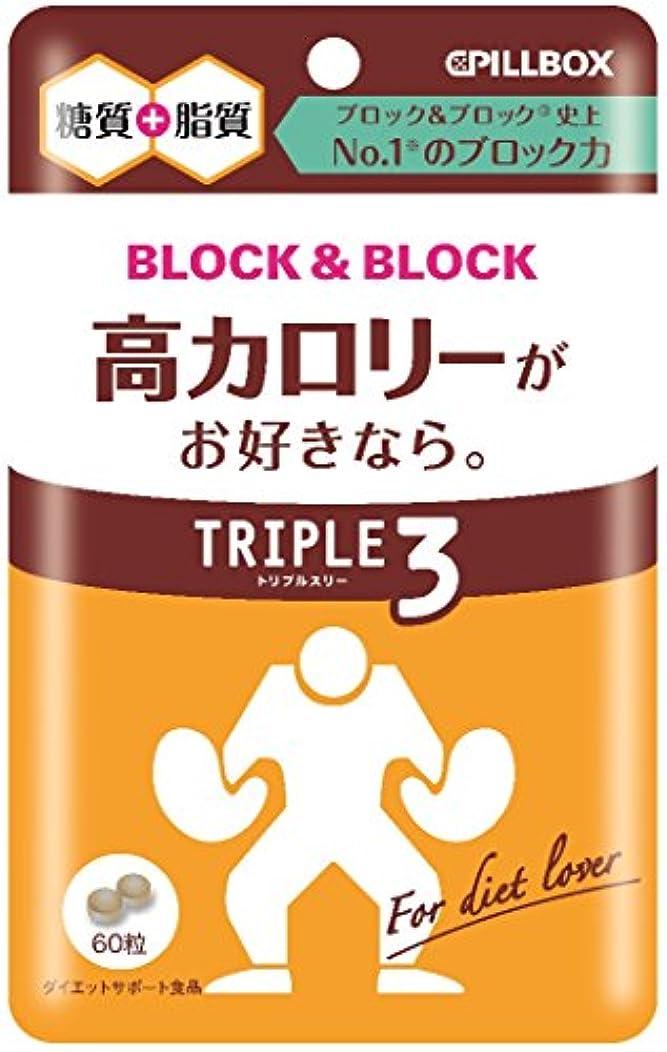 人物別々にクリップ蝶ピルボックスジャパン ブロック&ブロック トリプル3 60粒