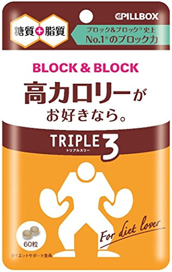 ポーズ帆設計図ピルボックスジャパン ブロック&ブロック トリプル3 60粒