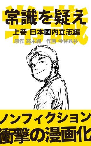 常識を疑え!!上巻: 日本国内立志編の詳細を見る