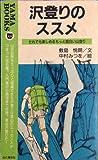 沢登りのススメ―だれでも楽しめるもっと面白い山登り (YAMA BOOKS)