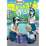 放課後ていぼう日誌 コミック 1-4巻セット