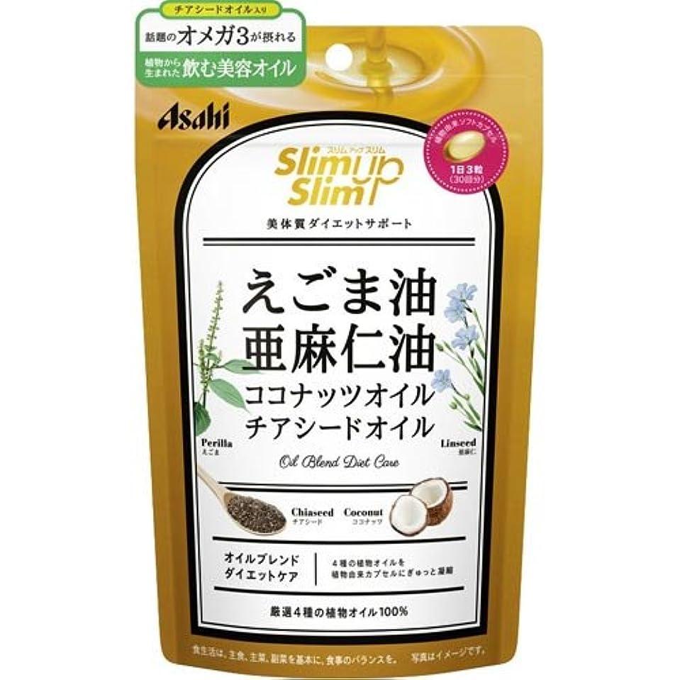 マスタード気味の悪い優先スリムアップスリム 4種の植物オイルカプセル 90粒