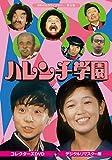 昭和の名作ライブラリー 第32集 ハレンチ学園 コレクターズDVD<デジタルリマスター版>[DVD]