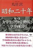 文庫 昭和二十年第5巻 女学生の勤労動員と学童疎開 (草思社文庫)