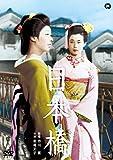 日本橋[DVD]
