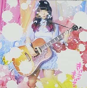 きゅるきゅる (CD+DVD)