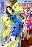 嘘つきは姫君のはじまり / 松田 志乃ぶ のシリーズ情報を見る