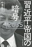習近平帝国の暗号 2035 画像