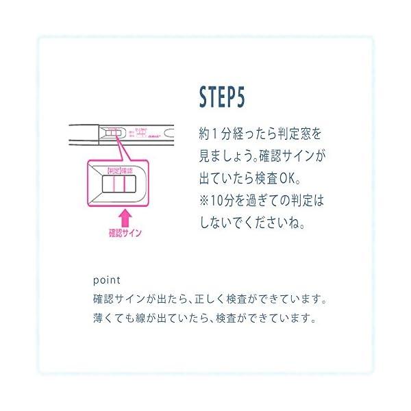 【第2類医薬品】ドゥーテスト・hCG 妊娠検査...の紹介画像7