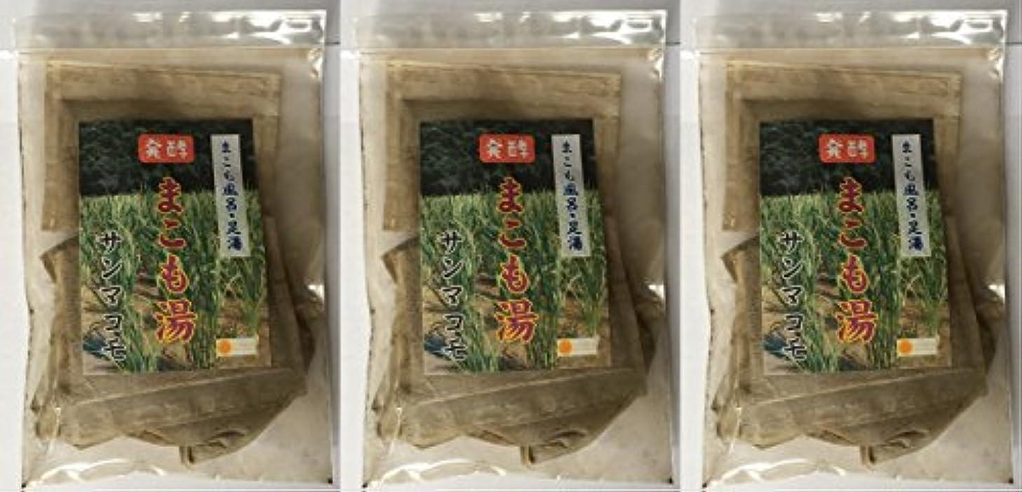 自動化つぼみ封建発酵まこも湯 50g 3個セット