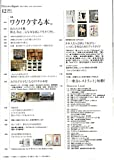 Discover Japan (ディスカバー・ジャパン) 2015年 12月号 画像