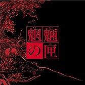 魍魎の匣の箱(初回限定生産) [DVD]