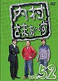 内村さまぁ~ず vol.52[DVD]